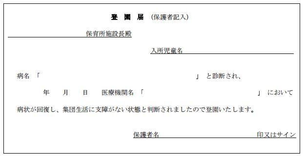 2012年改訂版<br />保育所における感染症対策ガイドライン(厚生労働省)より