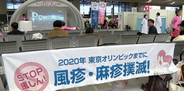 成田空港で行われた2月4日「風しんの日」啓発イベントのようす