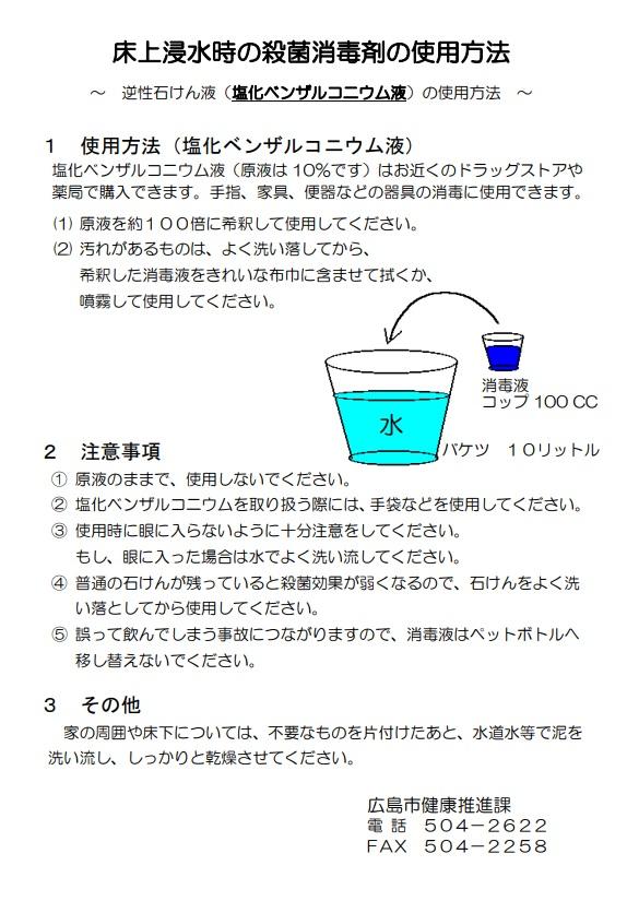 広島市ホームページ「床上浸水時の殺菌消毒剤の使用方法」