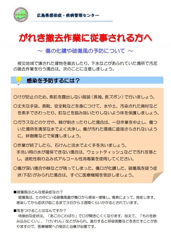 広島市ホームページ がれき撤去作業に従事される方へ 〜傷の化膿や破傷風の予防について〜