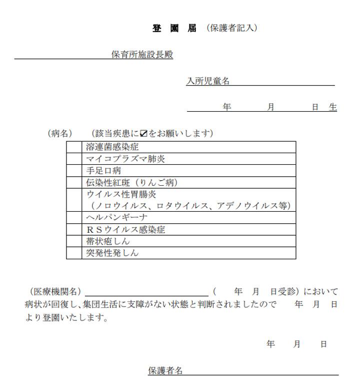 2018年改訂版 保育所における感染症対策ガイドライン(厚生労働省)より